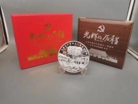 建党100周年 光辉的历程1000g纪念章一公斤银盘摆件大银币
