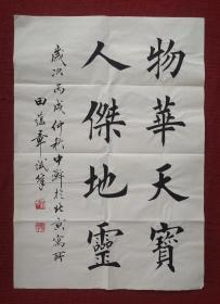 田蕴章书法字画