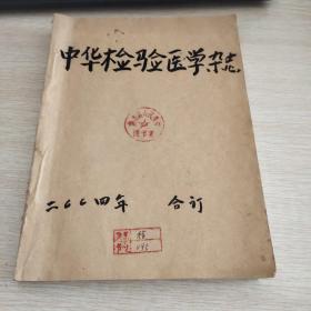 中华检验医学杂志2004年第27卷(1-6)