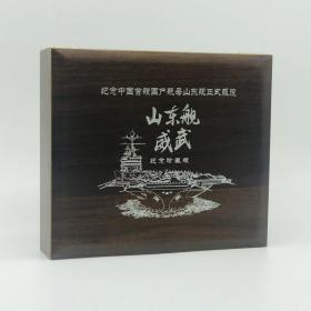 山东号航空母舰下水纪念章一公斤银盘1000克大银币
