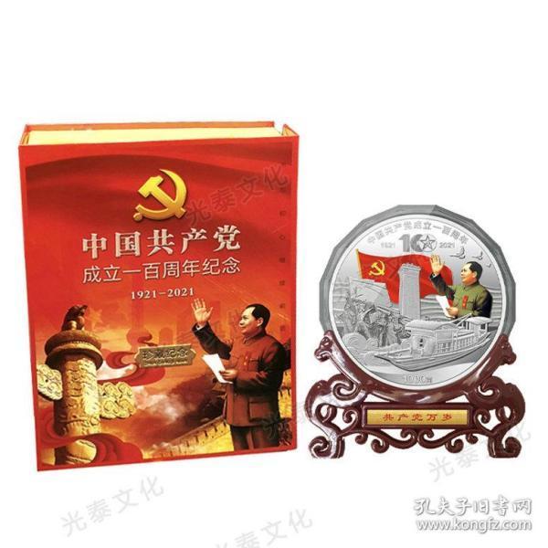 共产党成立100周年纪念建党百年1公斤银币摆件1000克大银币