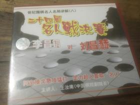 二十四届名人战决赛李昌镐对刘昌赫(cd)