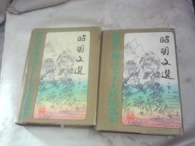 昭明文选(上下)