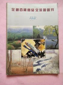 全国百货商品交流会会刊 1991 秋季