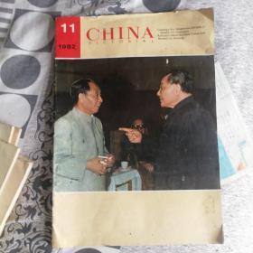 人民画报1982,11,英文版