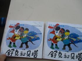 彩色卡通片连环画:舒克和贝塔(上、下篇)