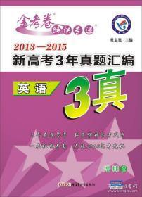 天星金考卷3真/2016 新高考3年真题汇编  英语