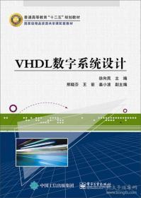当天发货,秒回复咨询 VHDL数字系统设计徐向民电子工业出版社9787121267307 如图片不符的请以标题和isbn为准。