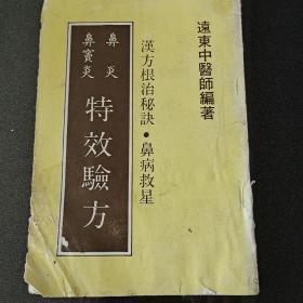 鼻炎鼻窦炎特效验方(汉方根治秘诀鼻病救星)