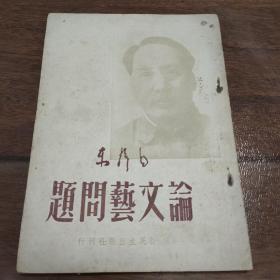 稀见珍品,毛泽东著作单行本《论文艺问题》,1949年5月新民主出版社出版。封面毛像紫红字体漂亮,品好