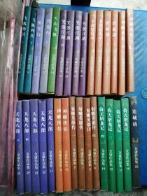 金庸作品集(31本合售无重复)
