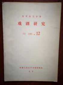 戏剧研究1985年12,张明心《话剧危机小议》,王东明《当代戏剧的多样化和科学化》,路海波《话剧民族化之我见》,朱艳英《简论戏剧结构的组成部分》,第一次全国喜剧美学讨论会述评,赵耀民《喜剧人生观》陈先元《浅评话剧《WM》我们》