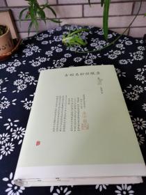 古刻名抄经眼录(增订本),签名钤印题词毛边精装本,毛边限量550本