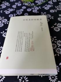 古刻名抄经眼录,签名钤印本