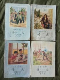 初级小学课本语文第一册第二册第三册第四册