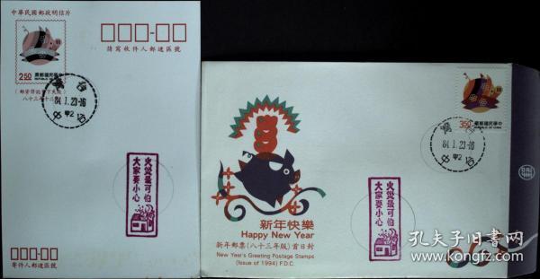 台湾邮政用品信封纪念封,台湾宣传防火一封一片合售,盖有机宣戳