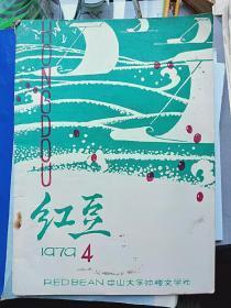 中山大学钟楼文学社《红豆》1979年第4期