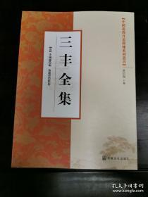 中国道教丹道修炼系列丛书:三丰全集