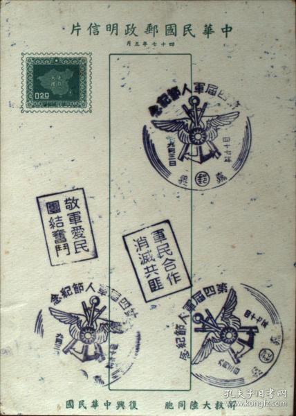 台湾邮政用品、明信片、地图邮资片,第四届军人节纪念,盖有多个戳记,