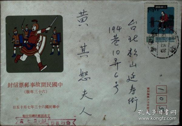 台湾邮政用品信封首日封,故事、民间故事,台湾民间故事首日封实寄