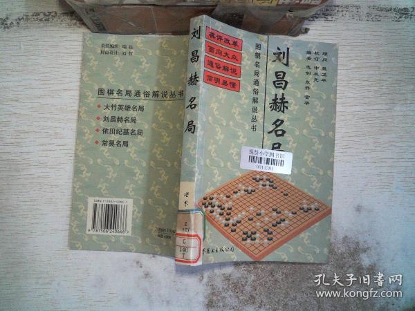 刘昌赫名局