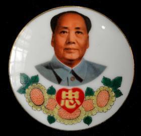 瓷质毛主席像章(毛主席正脸忠字)