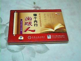 做个内行出版人——图书发行与营销(3VCD)