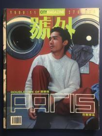 电视周刊278 梁朝伟 号外