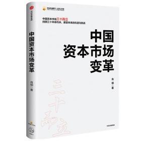 中国资本市场变革 经济理论、法规 肖钢