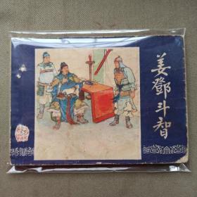 姜邓斗智   双79同月   二版二印