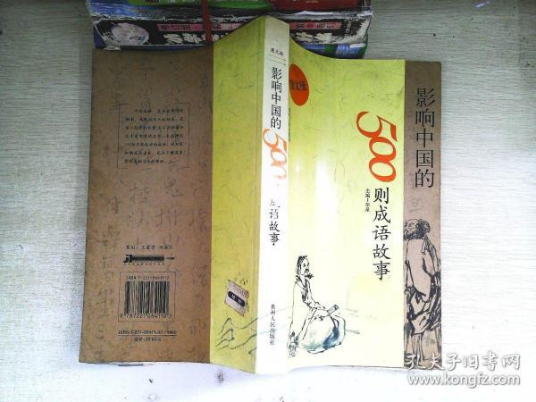 图文版  影响中国的500则成语故事