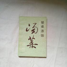 餐桌添锦汤菜