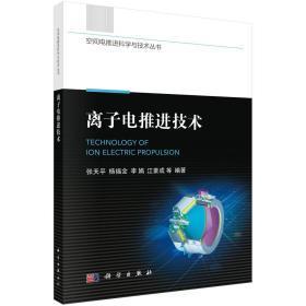 离子电推进技术:空间电推进科学与技术丛书
