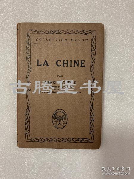 1921年 /《中国》la chine/ 高第