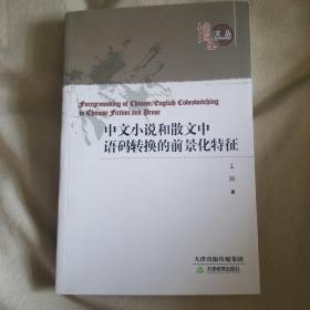 中文小说和散文中语码转换的前景化特征