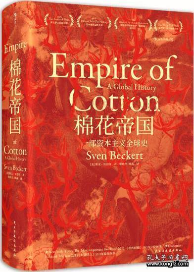 汗青堂丛书024:棉花帝国:一部资本主义全球史
