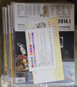 2014年集邮杂志(1-12期全)所有夹赠片、附件均全