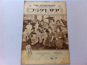 (7.4-4)侵华史料----1927年【朝日画报】 日本原版画报期刊;大开本,老照片历史资