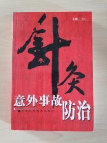 中医书 针灸意外事故防治