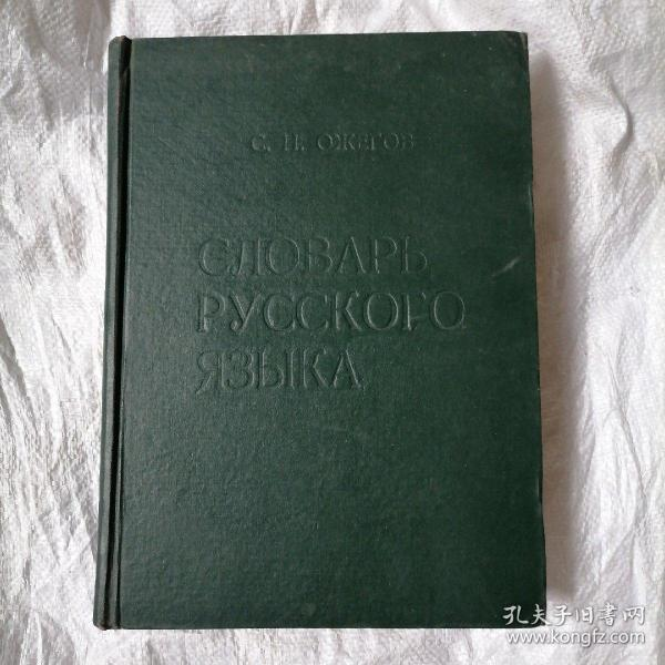 СЛОВАРЬ РУССКОГО ЯЗЫКА ОКОЛО 57000 СЛОВ 俄语词典