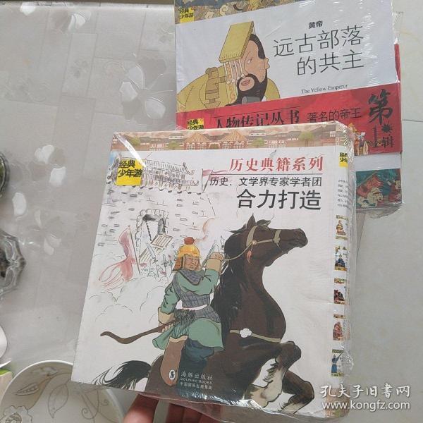 经典少年游:历史典籍丛书(套装共9册)