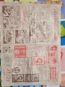 浙江版工农兵画报1968年五月中(总30期)