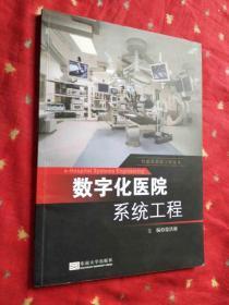 智能化系统工程丛书:数字化医院系统工程