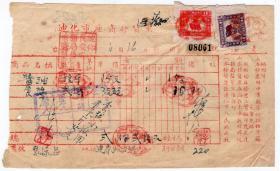 """盐专题----50年代发票单据-----1951年新疆迪化地区""""聚源昌""""食盐/酱油发票(税票2张)061"""