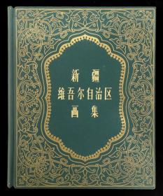 新疆维吾尔自治区画集(精装)