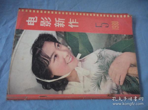 电影新作 1980-05