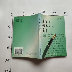 中学生钢笔书法摹本 3(三)