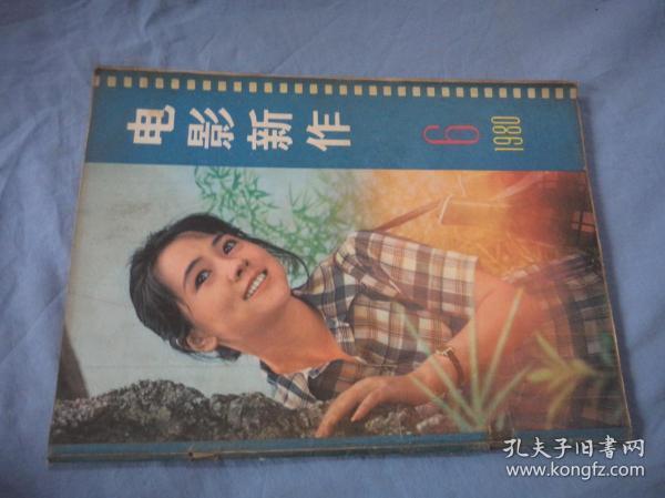 电影新作 1980-06