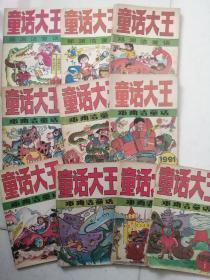 童话大王  郑渊洁童话  1991年 1--12【缺第10】 共11本
