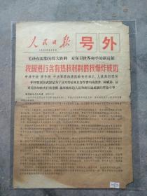 1966年5月9日   人民日报  号外